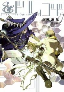 ドリムゴード-Knights in the Dark City- 4巻