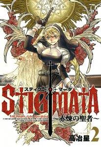 スティグマータ-赤煉の聖者- 2巻