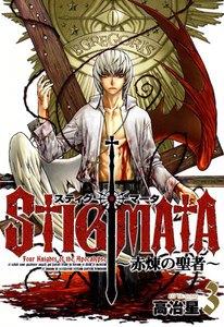 スティグマータ-赤煉の聖者- 3巻