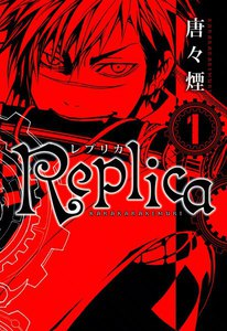 Replica ―レプリカ―