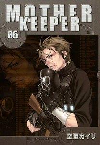 マザーキーパー (6) 電子書籍版