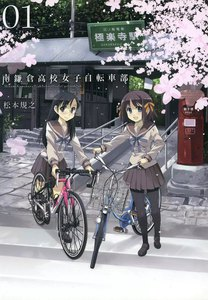 南鎌倉高校女子自転車部 (1) 電子書籍版