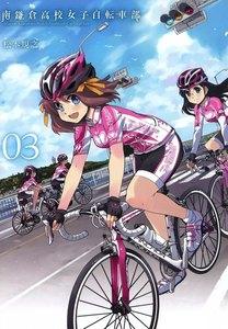 南鎌倉高校女子自転車部 3巻