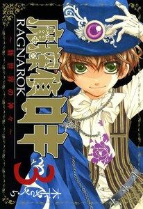 魔探偵ロキRAGNAROK~新世界の神々~ 3巻