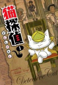 猫探偵 1巻