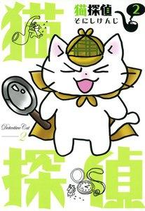 猫探偵 2巻