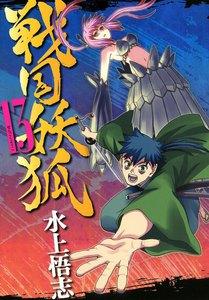 戦国妖狐 (13) 電子書籍版