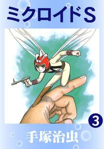 ミクロイドS (3) 電子書籍版
