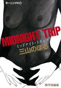MIDNIGHT TRIP 電子書籍版