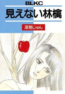 見えない林檎 電子書籍版