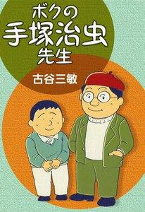 ボクの手塚治虫先生 電子書籍版