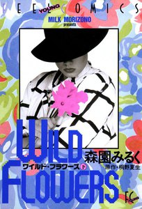 WILD FLOWERS (下)