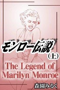モンロー伝説 (上)