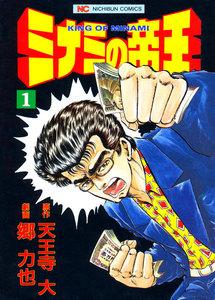 ミナミの帝王 (1) 電子書籍版
