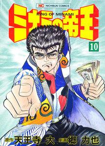 ミナミの帝王 (10) 電子書籍版