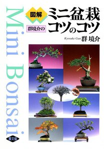 図解 ミニ盆栽コツのコツ 電子書籍版