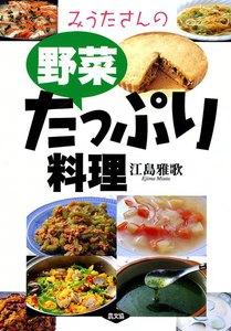みうたさんの野菜たっぷり料理 電子書籍版