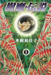 樹魔・伝説 (1) 電子書籍版
