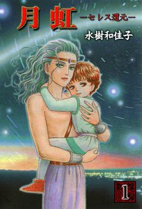 月虹―セレス還元― 1巻