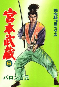 宮本武蔵 (6) 電子書籍版