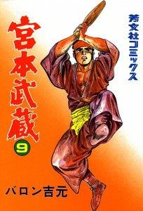 宮本武蔵 (9) 電子書籍版