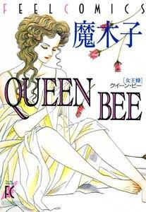 QUEEN BEE -女王蜂-
