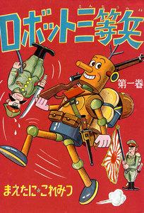 表紙『ロボット三等兵』 - 漫画