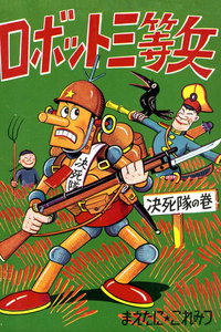 ロボット三等兵 4巻