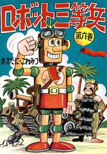 ロボット三等兵 6巻