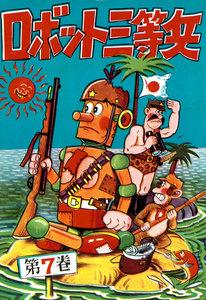 ロボット三等兵 7巻