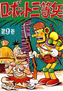 ロボット三等兵 9巻