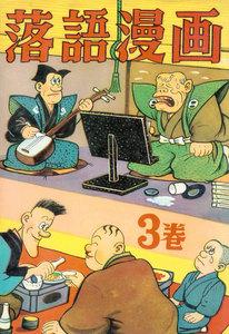 落語漫画 3巻