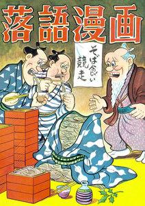 落語漫画 5巻