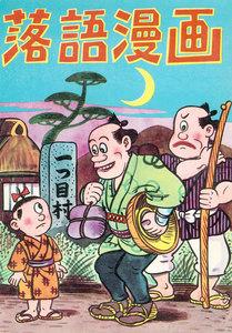 落語漫画 8巻