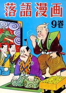 落語漫画 9巻