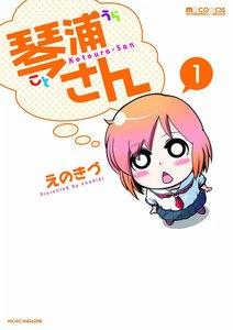 琴浦さん (1) 電子書籍版