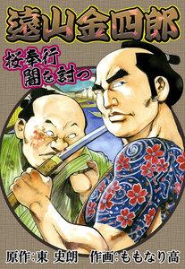 遠山金四郎―桜奉行闇を討つ 電子書籍版
