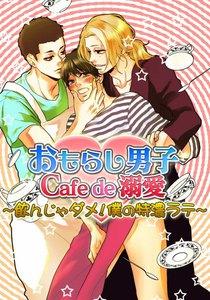 おもらし男子Cafe de 溺愛~飲んじゃダメ!僕の特濃ラテ~ 3巻
