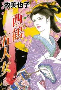 西鶴五人女 電子書籍版