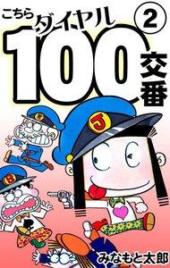 こちらダイヤル100交番 (2) 電子書籍版