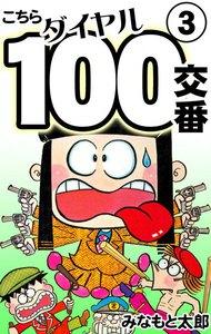 こちらダイヤル100交番 (3) 電子書籍版