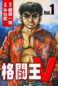 格闘王V (1) 電子書籍版