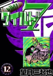 ワイルド7 (12) 電子書籍版