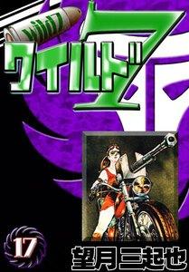 ワイルド7 (17) 電子書籍版