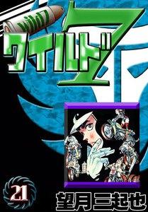 ワイルド7 (21) 電子書籍版