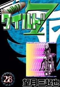 ワイルド7 (28) 電子書籍版