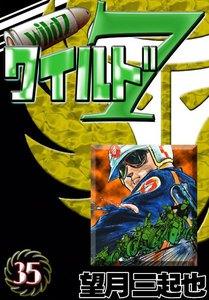 ワイルド7 (35) 電子書籍版