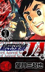 秘密探偵JA (1) 電子書籍版
