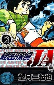 秘密探偵JA (2) 電子書籍版