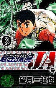 秘密探偵JA (3) 電子書籍版
